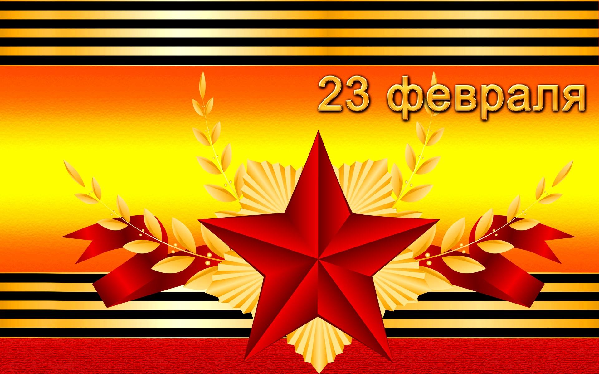 ❶23 февраля день праздник|Тост с 23 февраля||Мужской праздник защитника Отечества (День Советской Армии) 23 февраля!|}
